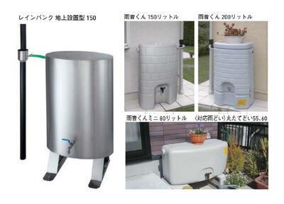戸建て用貯水タンク