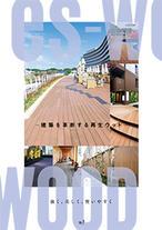 es-WOOD エス・ウッドVol.7