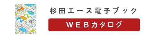 002_WEBカタログ