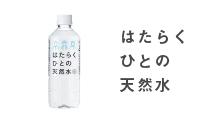 014_天然水