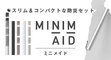 009_ミニメイド