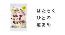 013_塩飴