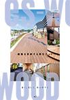 建築を革新する再生ウッド es-WOOD エス・ウッドVOL.7