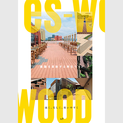 es-WOODエス・ウッドVol.6表紙