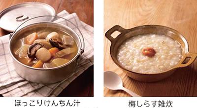 ほっこりけんちん汁/梅しらす雑炊
