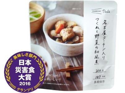 日本災害食大賞GP